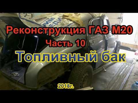 Реконструкция ГАЗ М20 Часть 10 Топливный бак
