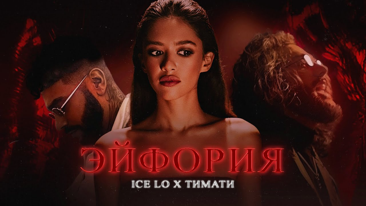 Ice Lo ft. Тимати — Эйфория
