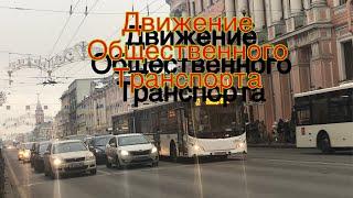 Движение Общественного Транспорта по Невскому Проспекту