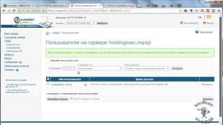 Хостинг Nic.ru. Создаем базу данных.