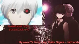 Токийский Гуль:Перерождение опенинг 2 на русском