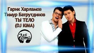Гарик Харламов и Тимур Батрутдинов  |  DJ KIMA |BRB Show