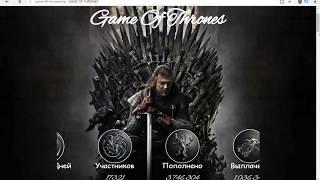 ЭКОНОМИЧЕСКАЯ ИГРА С ВЫВОДОМ ДЕНЕГ 2018 ИГРА ПРЕСТОЛОВ (Game Of Thronеs)