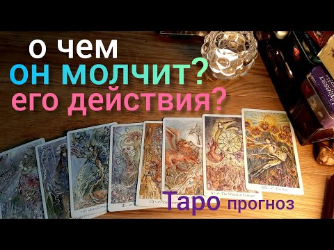 Таро прогноз О ЧЕМ ОН МОЛЧИТ? ЕГО ДЕЙСТВИЯ гадание онлайн Таро tarot