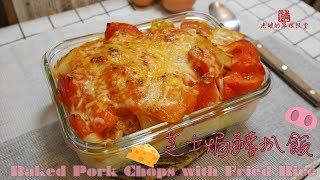 芝士焗豬扒飯 (一人份量)Baked Pork Chop with Fried Rice