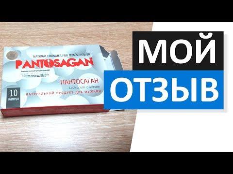youtube PANTOSAGAN (пантосаган) - карсулы для потенции