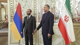 Հայաստանի ԱԳ նախարար Արարատ Միրզոյանի հանդիպումը Իրանի ԱԳ նախարար Հոսսեյն Ամիր Աբդոլլահիանի հետ
