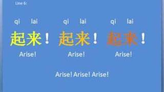 China's National Anthem