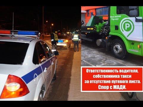 Ответственность водителя такси за отсутствие путевого листа.  Спор с МАДИ.  Яндекс такси.  Юрист