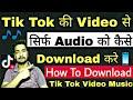 Download Any Tik Tok Musically Video Sound Audio In Phone | Save Tik Tok Video Music Mp3