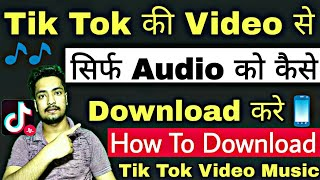 Gambar cover Download Any Tik Tok Musically Video Sound Audio In Phone | Save Tik Tok Video Music Mp3