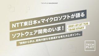 NTT東日本×マイクロソフトが語るソフトウェア開発のいま! 「実例から学ぶ、開発内製化を推進する考え方とポイント」