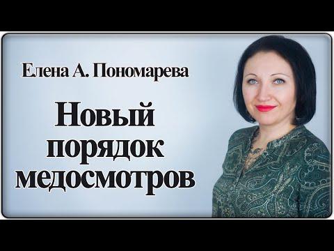 Предварительный и периодический медосмотр с 01.04.2021 - Елена А. Пономарева