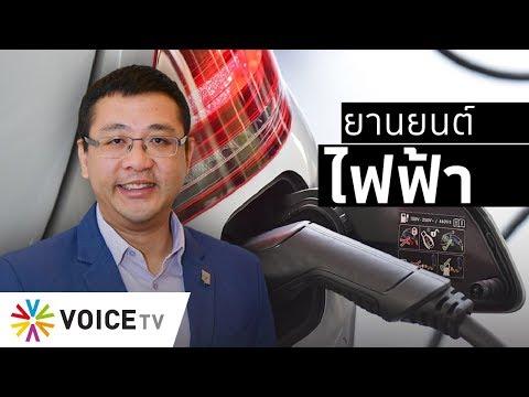 Wake Up Thailand - ส่องอนาคตยานยนต์ไฟฟ้าไทย