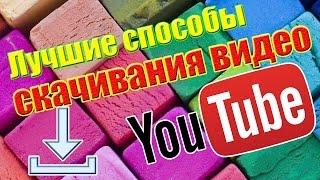 5 лучших загрузок видео с Youtube, о которых вы не знали