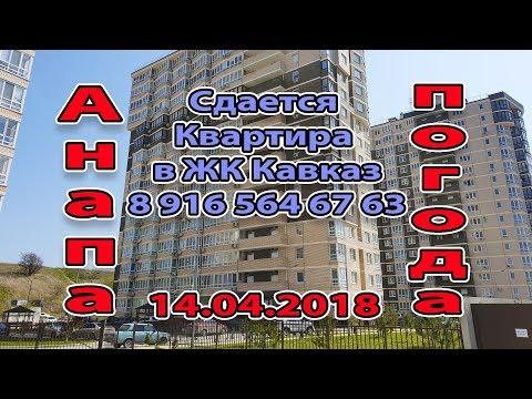 Анапа. Погода. 14.04.2018 квартира в жк Кавказ 89165646763
