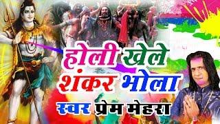 Latest Kawad Bhajan 2016 - Holi Khele Shankar Bhola || Prem Mehra ||Haridwar # Ambey Bhakti