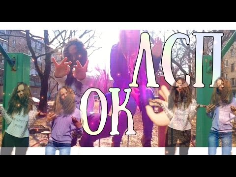 """""""ЛСП-ОК"""" video star👌🏻💦"""