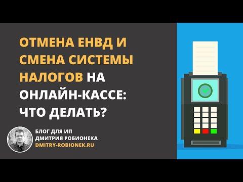 Отмена ЕНВД и смена системы налогов на онлайн-кассе: что делать?