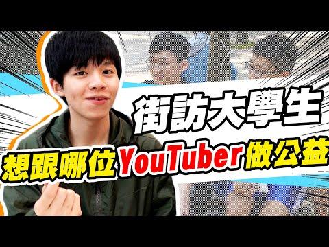 黃氏兄弟-你會想跟哪位youtuber一起做公益?