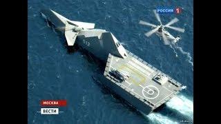 Оружие России.Засекреченные корабли.
