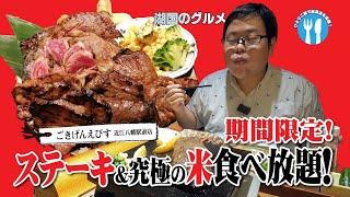 【湖国のグルメ】ごきげんえびす 近江八幡駅前店【炭火ステーキ&究極の米食べ放題】