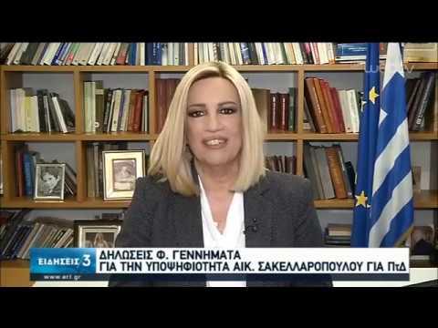 Το ΚΙΝΑΛ στηρίζει την υποψηφιότητα της Αικ. Σακελλαροπούλου   16/01/2020   ΕΡΤ