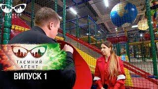 Тайный агент - ТРЦ - 3 сезон - Выпуск 1 от 18.02.2019