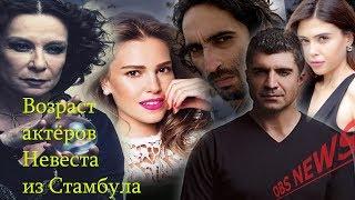 Невеста из Стамбула Возраст актёров
