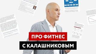 Про фитнес с Калашниковым. Выпуск 1 (январь 2020).