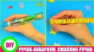 DIY  РУЧКА-АКВАРИУМ🔹СМАЙЛИК-РУЧКА🔹ШКОЛЬНЫЕ ПРИНАДЛЕЖНОСТИ🔹Emoji /Aquarium pen/back to school
