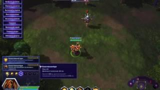 Heroes of the Storm: Гайд на обновлённого Утера