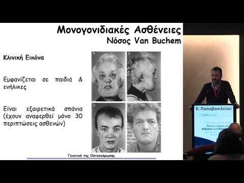 Παπαβασιλείου Κ. - Γενετική της oστεοπόρωσης