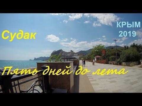 Крым, Судак 2019,  Набережная и море. Пять дней до лета