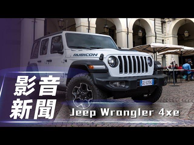 【影音新聞】 Jeep Wrangler 4xe 插電式油電新選擇 歐規 Jeep 正式發表【7Car小七車觀點】