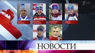 В Австрии начато расследование в отношении российских биатлонистов.