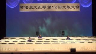 マイケル・ジャクソンメドレー 琴伝流大正琴大阪大会2016