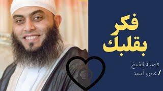 فكر بقلبك ؟!  برنامج صلاح القلوب مع فضيلة الشيخ عمرو أحمد