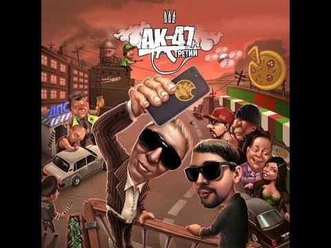 АК-47 - Третий  (альбом).