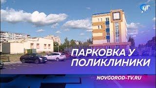 Парковка у детской поликлиники на улице Кочетова в Великом Новгороде сдана раньше срока
