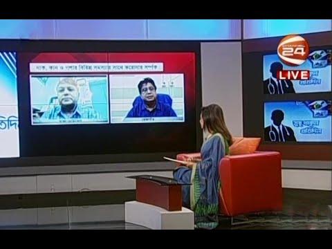 নাক, কান গলার বিভিন্ন সমস্যার সাথে করোনার সম্পর্ক | সুস্থ থাকুন প্রতিদিন | 8 August 2020