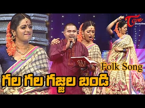 Gala Gala Gajjala Bandi | Popular Telangana Folk Songs | by Jai Srinivas