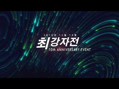 [매치업스쿼시] 최강자전 10주년 이벤트 Trailer
