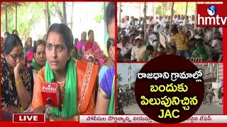 రాజధాని గ్రామాల్లో బందుకు పిలుపునిచ్చిన JAC || Amaravati Protest