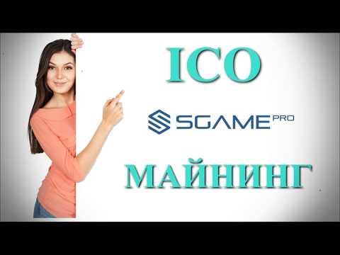Sgame Pro. ICO майнинг. Заработок на андроид
