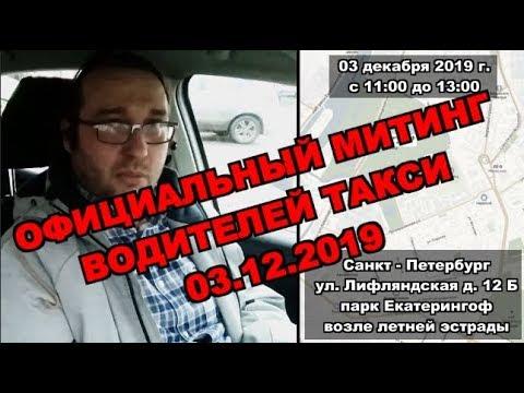 Официальный митинг такси в Питере / 03.12.2019