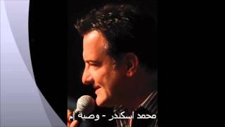 Mohammad Iskandar - Wasiet Om   محمد اسكندر - وصية أم تحميل MP3