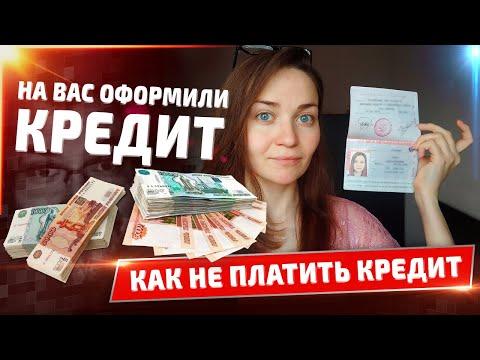 Что делать если мошенник взял займ на ваш паспорт, но денег вы не брали