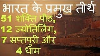 भारत के प्रमुख तीर्थ – 51 शक्ति पीठ, 12 ज्योतिर्लिंग, 7 सप्तपुरी और 4 धाम - Download this Video in MP3, M4A, WEBM, MP4, 3GP