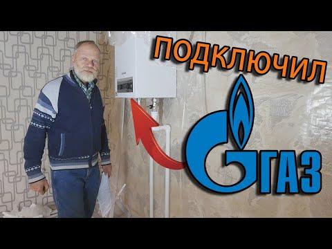 Сколько стоит подключить газ в частный дом. Мой опыт.